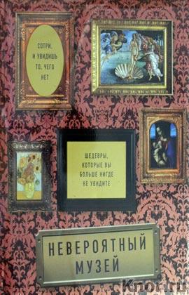 """С. Делаво """"Невероятный музей. Шедевры, которые вы больше нигде не увидите"""" Серия """"Подарочные издания. Искусство"""""""