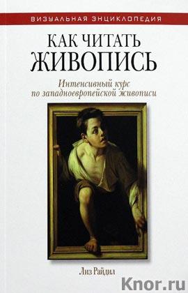 """Лиз Райдил """"Как читать живопись. Интенсивный курс по западноевропейской живописи"""""""