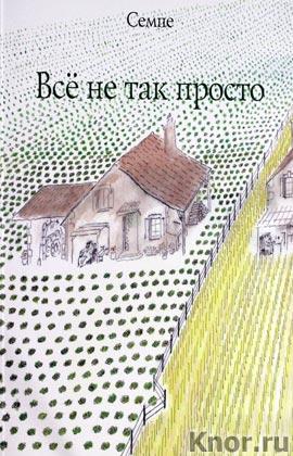 """Жан-Жак Семпе """"Все не так просто"""" Серия """"Альбомы"""""""
