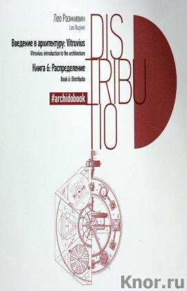 """Лео Разживин """"Распределение. Книга 6"""" Серия """"Введение в архитектуру: Vitruvius"""""""