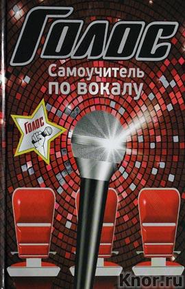 """Е.А. Ружьева, В.Г. Шехов """"Голос. Самоучитель по вокалу"""""""