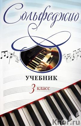 """Сольфеджио. Учебник для 3 класса. Серия """"Маленький музыкант. Для музыкальных школ"""""""