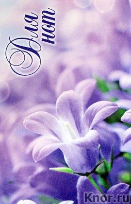 """Нотная тетрадь (маленькая на скрепке). Цветы. Серия """"Тетради для нот"""""""