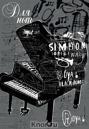 """Тетрадь для нот. Черный рояль. Серия """"Тетради для нот"""""""