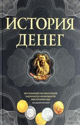 """В. Тульев """"История денег"""" Серия """"Красивые и дорогие"""""""