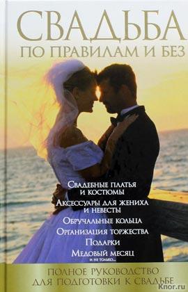 "Н. Криштоп ""Свадьба по правилам и без"""