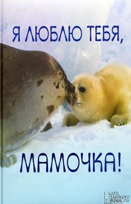 "М. Стефанидес ""Я люблю тебя, мамочка!"""