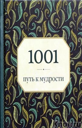 """Э. Морланд """"1001 путь к мудрости"""" Серия """"Подарочные издания"""""""