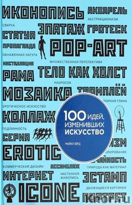 """Майкл Берд """"100 идей, изменивших искусство"""" Серия """"Подарочные издания. Идеи, изменившие мир"""""""