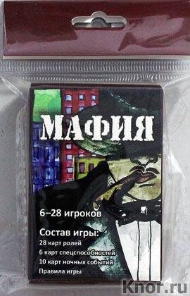 """Мафия (набор карточек в картонной коробке). Серия """"Территория игры"""""""