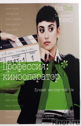 """Майк Гудридж """"Профессия: кинооператор"""" Серия """"FilmCraft"""""""