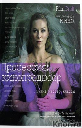 """Джеффри Макнаб """"Профессия: кинопродюссер"""" Серия """"FilmCraft"""""""