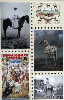 """Лошади. Старинные открытки и иллюстрации. Серия """"Старинный альбом"""""""