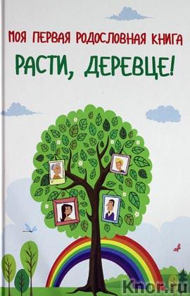 "Д. Кондахсазова ""Моя первая родословная книга. Расти, деревце!"""