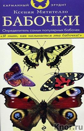 """Ксения Митителло """"Бабочки. Определитель самых популярных бабочек"""" Серия """"Наглядный мини-гид"""""""
