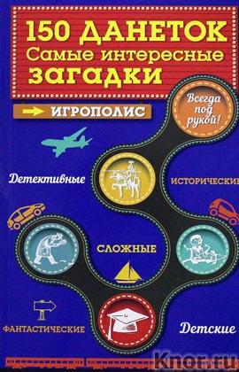 """И.И. Парфенова """"150 данеток. Самые интересные загадки"""" Серия """"Игрополис"""""""