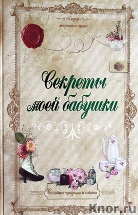 """И.С. Тихонова """"Секреты моей бабушки. Семейные традиции и советы"""""""