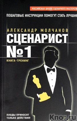 "Александр Молчанов ""Сценарист №1"" Серия ""Мастер сцены"""