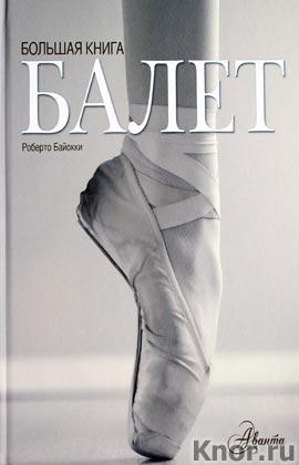 "Роберто Байокки ""Балет. Большая книга"""