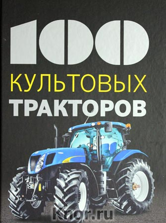 """Ф. Дреер """"100 культовых тракторов"""" Серия """"100 культовых"""""""
