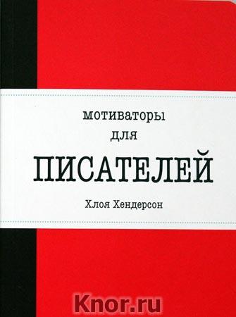 """Хлоя Хендерсон """"Мотиваторы для писателей"""" Серия """"Мотивируй себя!"""""""