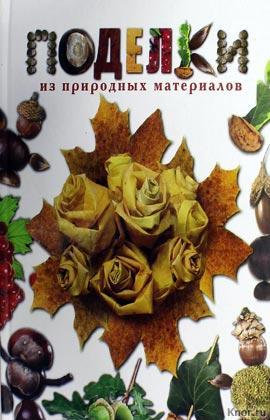 """О.В. Белякова """"Поделки из природных материалов"""""""