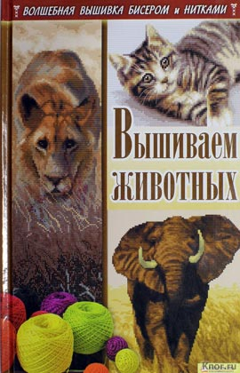 """И.Н. Наниашвили """"Вышиваем животных"""" Серия """"Волшебная вышивка бисером и нитками"""""""