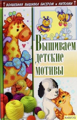 """А. Соцкова """"Вышиваем детские мотивы"""" Серия """"Волшебная вышивка бисером и нитками"""""""