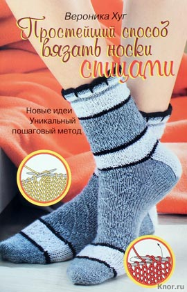 """Вероника Хуг """"Простейший способ вязать носки спицами"""""""