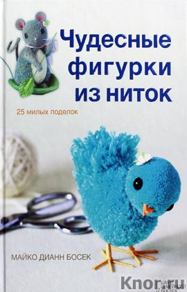 """Майко Дианн Босек """"Чудесные фигурки из ниток"""""""