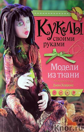 "Джан Хоррокс ""Куклы своими руками. Модели из ткани"""
