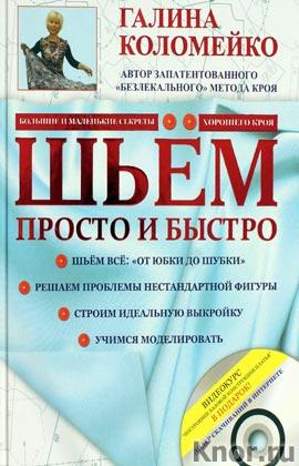 """Галина Коломейко """"Шьем просто и быстро"""" + DVD-диск"""