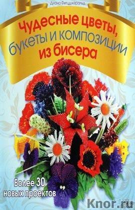"""Диана Фитцджеральд """"Чудесные цветы, букеты и композиции из бисера"""""""