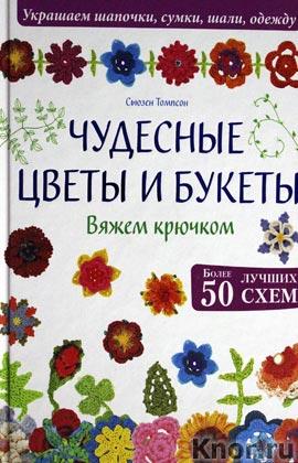 """Сьюзен Томпсон """"Чудесные цветы и букеты. Вяжем крючком"""""""