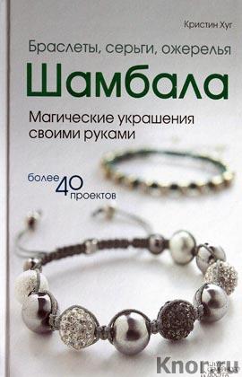 """Кристин Хуг """"Браслеты, серьги, ожерелья Шамбала. Магические украшения своими руками"""""""