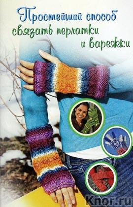 """Вероника Хуг """"Простейший способ связать перчатки и варежки"""" Серия """"Простейший способ"""""""