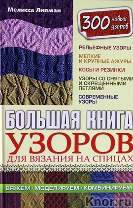 """Мелисса Липман """"Большая книга узоров для вязания на спицах"""""""