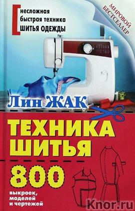 """Лин Жак """"Техника шитья"""""""