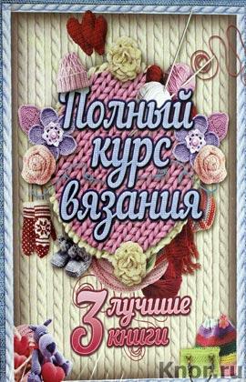 """Полный курс вязания. Серия """"Суперподарок"""""""