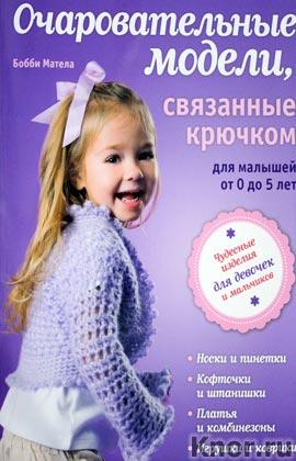 """Бобби Матела """"Очаровательные модели, связанные крючком, для малышей от 0 до 5 лет"""" Серия """"Рукоделие. Модельная галерея"""""""
