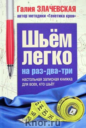 """Галия Злачевская """"Шьем легко на раз-два-три. Настольная записная книжка для всех, кто шьет"""""""