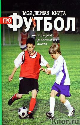 """К. Гифорд """"Моя первая книга про футбол"""" Серия """"Моя первая книга"""""""