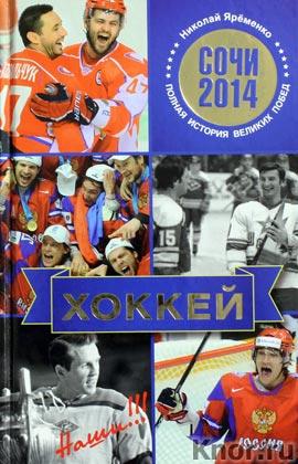 """Николай Яременко """"Хоккей. Наши"""""""