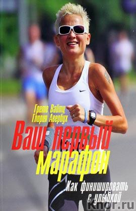 """Грете Вайтц, Глория Авербух """"Ваш первый марафон. Как финишировать с улыбкой"""" Серия """"Спорт-драйв"""""""