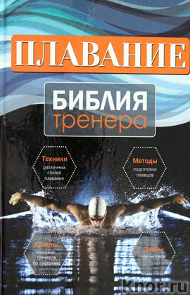 "Плавание. Серия ""Библия тренера"""