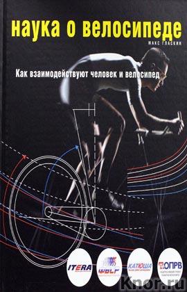 """Макс Гласкин """"Наука о велосипеде. Как взаимодействуют человек и велосипед"""" Серия """"Книга-инструктор"""""""