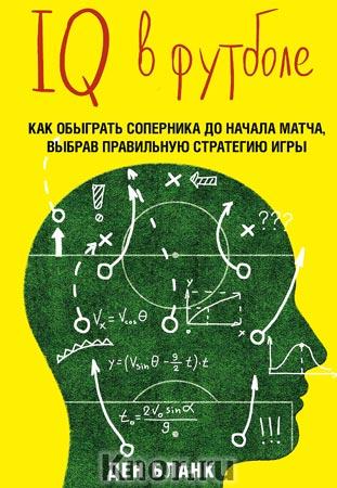 """Ден Бланк """"IQ в футболе. Как играют умные футболисты"""" Серия """"Спорт. Лучший мировой опыт"""""""