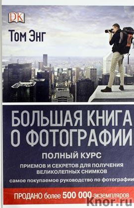 """Том Энг """"Большая книга о фотографии"""""""