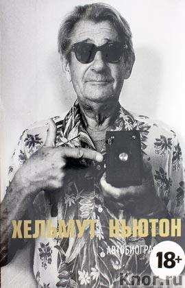 "Хельмут Ньютон ""Хельмут Ньютон: Автобиография Персона"""