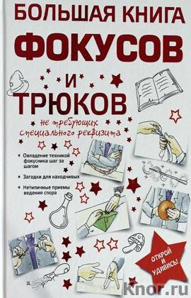 """А.С. Торманова """"Большая книга фокусов и трюков"""""""